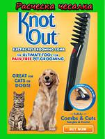 Расческа чесалка для кошек и собак Knot out