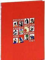 В. Ю. Блинов Русская детская книжка-картинка 1900-1941