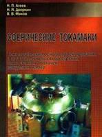 Н. П. Агеев, Н. Я. Дворкин, В. В. Миков Сферические токамаки. Технологические основы проектирования и изготовления высокоресурсных тонкостенных
