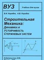В. И. Коробко, А. В. Коробко Строительная механика. Динамика и устойчивость стержневых систем