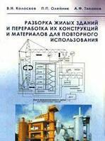 В. Н. Колосков, П. П. Олейник, А. Ф. Тихонов Разборка жилых зданий и переработка их конструкций и материалов для повторного использования