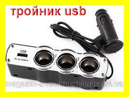 Тройник Разветвитель прикуривателя 12/24V 3 + USB