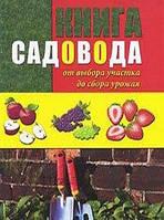 Книга садовода: от выбора участка до сбора урожая
