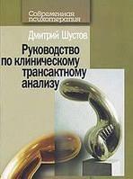 Дмитрий Шустов Руководство по клиническому трансактному анализу