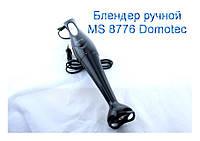 Блендер ручной MS 8776 Domotec