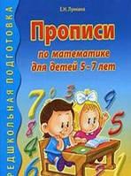 Е. Н. Лункина Прописи по математике для детей 5-7 лет