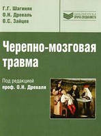 Г. Г. Шагинян, О. Н. Древаль, О. С. Зайцев Черепно-мозговая травма