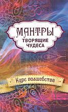 Ульянов Д. Мантры, творящие чудеса. Школа волшебства.