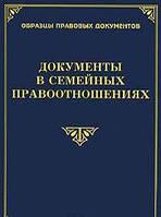 М. Ю. Тихомиров Документы в семейных правоотношениях