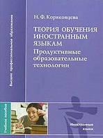 Н. Ф. Коряковцева Теория обучения иностранным языкам. Продуктивные образовательные технологии