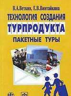 В. А. Веткин, Е. В. Винтайкина Технология создания турпродукта. Пакетные туры