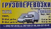 Поможем перевезти мебель грузовыми авто.