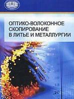А. П. Марков, Е. И. Марукович, В. В. Потапкин, А. Г. Старовойтов Оптико-волоконное скопирование в литье и металлургии