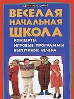 Н. А. Кашина Веселая начальная школа. Концерты, игровые программы, выпускные вечера