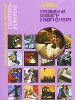 Л. А. Ленкевич, М. Ю. Свиридова Персональный компьютер в работе секретаря
