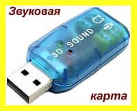 Звуковая карта USB 5.1 3D sound
