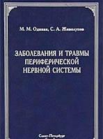 М. М. Одинак, С. А. Живолупов Заболевания и травмы периферической нервной системы