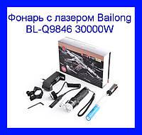 Подствольный фонарь с лазером Bailong BL-Q9846 30000W
