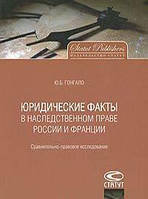 Ю. Б. Гонгало Юридические факты в наследственном праве России и Франции. Сравнительно-правовое исследование