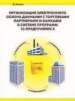 В. Ельцов Организация электронного обмена данными с торговыми партнерами и банками в системе программ `1C:Предприятие 8`