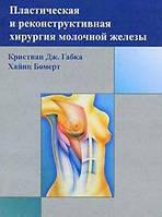 Кристиан Дж. Габка, Хайнц Бомерт Пластическая и реконструктивная хирургия молочной железы