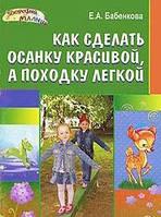Е. А. Бабенкова Как сделать осанку красивой, а походку легкой