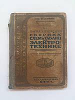 """Проф.В.А.Александров """"Сборник схем и таблиц по электротехнике, необходимых в повседневной практике"""""""