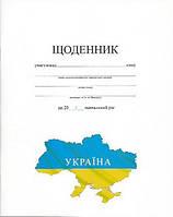 """Дневник А5 """"Украина"""""""