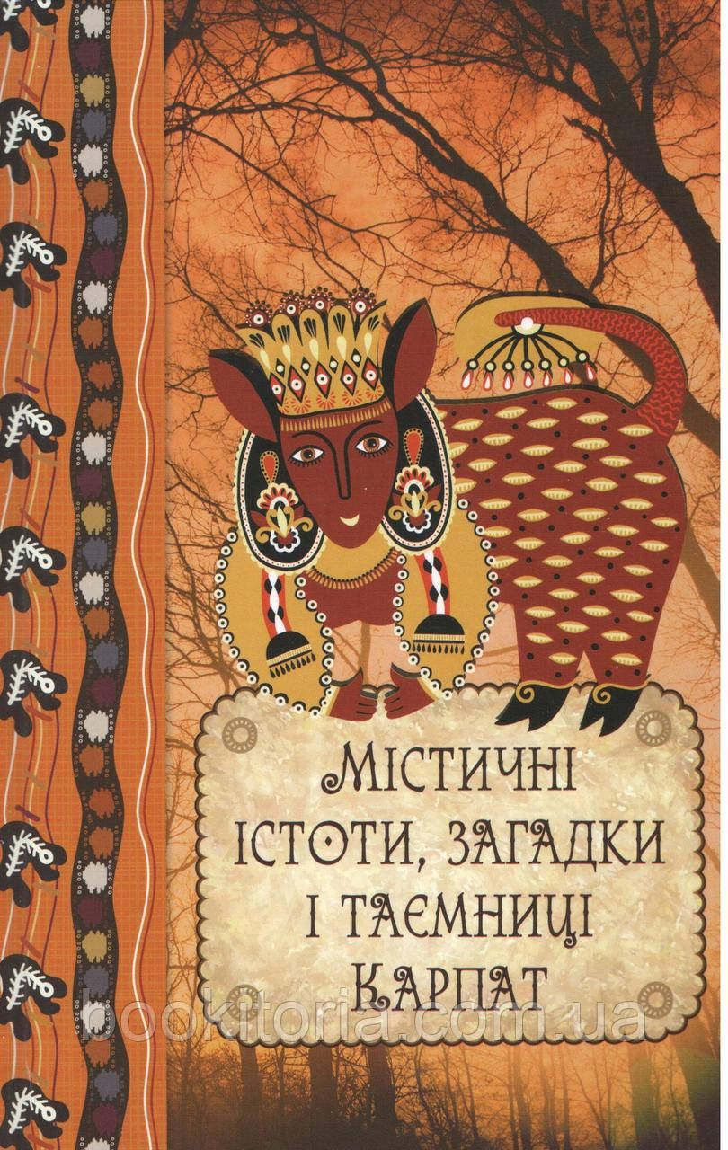 Ульянов Д. Містичні  істоти, загадки і таємниці Карпат.