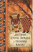 Ульянов Д. Містичні  істоти, загадки і таємниці Карпат., фото 1