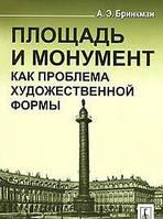 А. Э. Бринкман Площадь и монумент как проблема художественной формы