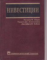 Инвестиции Уильям Ф.Шарп
