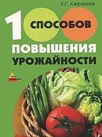 Е. Г. Капранова 100 способов повышения урожайности