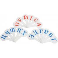 Веер-набор букв, русский алфавит