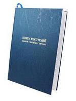 Книга регистрации приказов по кадровым вопросам