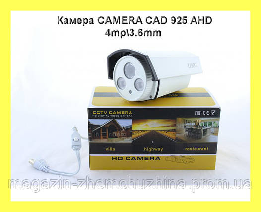 Камера CAMERA CAD 925 AHD 4mp\3.6mm , фото 2