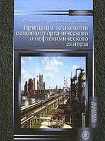 В. С. Тимофеев, Л. А. Серафимов, А. В. Тимошенко Принципы технологии основного органического и нефтехимического синтеза