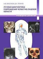 А. Ю. Васильев, Д. А. Лежнев Лучевая диагностика повреждений челюстно-лицевой области