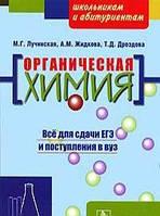 М. Г. Лучинская, А. М. Жидкова, Т. Д. Дроздова Органическая химия