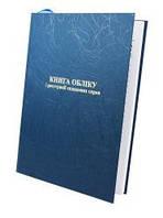 Книга учета и регистрации наследственных дел