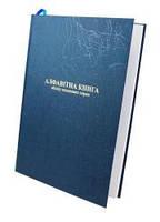 Алфавитная книга учета наследственных дел