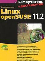 Денис Колисниченко Самоучитель Linux openSUSE 11.2 (+ DVD-ROM)