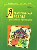 М. А. Илюк Логопедическая работа с дошкольниками в детском доме
