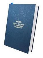 Книга учета договоров на управление наследством