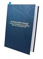 Журнал регистрации обращений, поступивших во время приема физических и юридических лиц