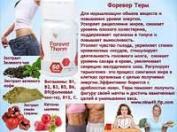 Фревер Терм ( для борьбы с лишним весом )