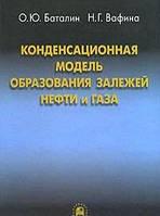 Баталин О.Ю., Вафина Н.Г. Конденсационная модель образования залежей нефти и газа