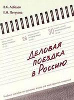 В. К. Лебедев, Е. Н. Петухова Деловая поездка в Россию