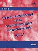 Учебно-тренировочные тесты по русскому языку как иностранному. Выпуск 2. Чтение