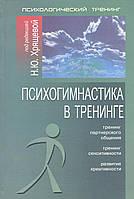 Хрящева Н. Психогимнастика в тренинге., фото 1